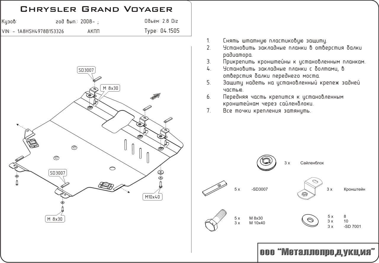 Инструкция Для Штатной Магнитолы Крайслер Вояджер 2002Г